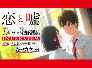 原作者・ムサヲ先生が登場!アニメの宅野誠起監督と共に『恋と嘘』を語る