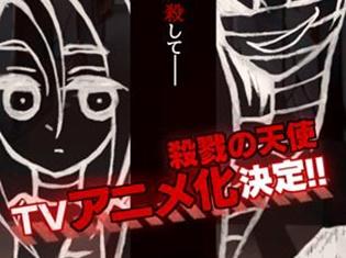 「電ファミニコゲームマガジン」の人気自作ゲーム『殺戮の天使』のTVアニメ化が決定! 7月27日にはコミカライズ最新刊が登場