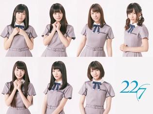 22/7(ナナブンノニジュウニ)デビューシングル「僕は存在していなかった」9月20日(水)発売決定! さらにアニメ化も決定!