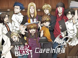 TVアニメ『最遊記RELOAD BLAST』8月4日よりコラボカフェが開催! 全国アニメイトで放送記念フェアも開催中!