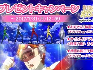 前野智昭さんからのメッセージが到着! 『夢王国と眠れる100人の王子様』ショートアニメ第5話配信記念Twitterキャンペーン実施中!