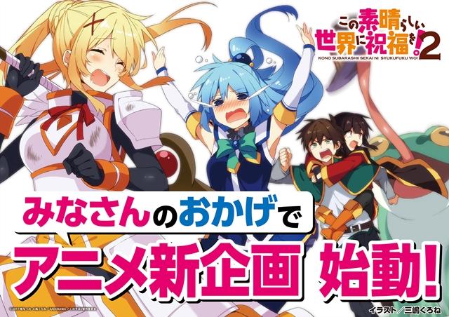 『このすば』アニメ新企画始動! BD&DVD第5巻の新情報も公開