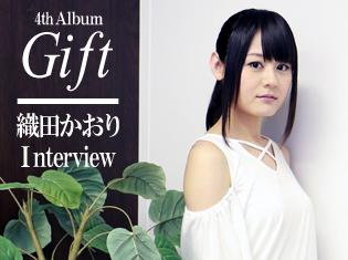 ファンとの絆が次なるステージへと導いた──織田かおり4thアルバムインタビュー