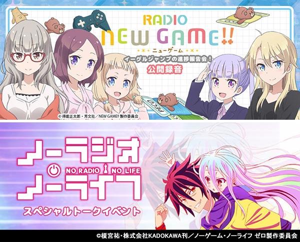 『NEW GAME!』&『ノゲノラ』WEBラジオ合同イベ開催決定