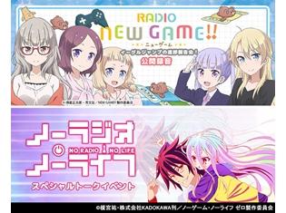 『RADIO NEW GAME!』&『ノーラジオ・ノーライフ』合同イベントが開催決定! 茅野愛衣さん・日笠陽子さんら人気声優陣が登壇