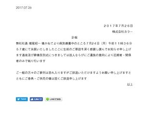 カラー所属のアニメーター・増尾昭一氏が死去。『ヱヴァンゲリヲン新劇場版』シリーズで特技監督を担当