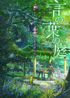 大ヒットアニメ映画『君の名は。』が早くも本日よりdTVで配信開始!『言の葉の庭』『秒速5センチメートル』など新海誠作品も好評配信中-7