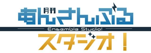 『あんさんぶるスタジオ!』公式ニコ生特別編が2017年8月に開催
