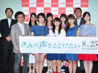 アニメ映画『きみの声をとどけたい』NOA&三森すずこさんらが、作品舞台の街へ訪れ、感動を語る! 鎌倉で地元特別試写会を実施