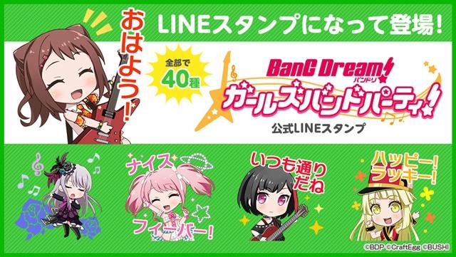 『バンドリ!』から合計40種類のLINEスタンプが登場!