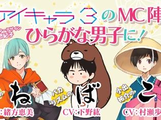 ひらがな育成パズルゲーム『ひらがな男子 いつらのこゑ』に「アイキャラ3」のMC陣が登場! 下野紘さん、村瀬歩さん、緒方恵美さんが声優を担当!