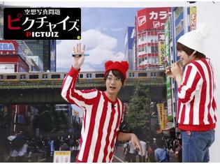 江口拓也さん&内田雄馬さんによる新感覚クイズ番組「空想写真問題ピクチャイズ」第1回~第4回好評配信中! 第4回の場面カットを公開!