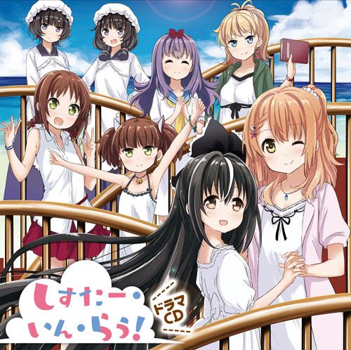 漫画『しすたー・いん・らう!』のドラマCDが8月30日に発売決定