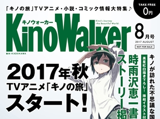 TVアニメ『キノの旅』真夏の3大スペシャル企画を実施! 第1弾では「コミックマーケット92」にて「Kino Walker」を無料配付!