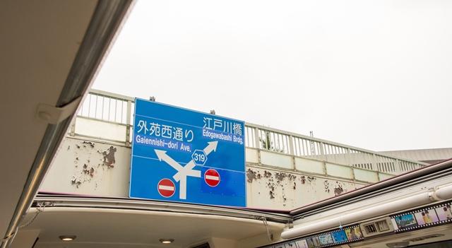 ▲写真は信濃町の陸橋を解放されたバスの天井から