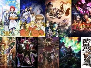 『ジョジョの奇妙な冒険』『食戟のソーマ』『監獄学園』など大人気TVアニメシリーズ10タイトルのBlu-ray BOXが発売決定