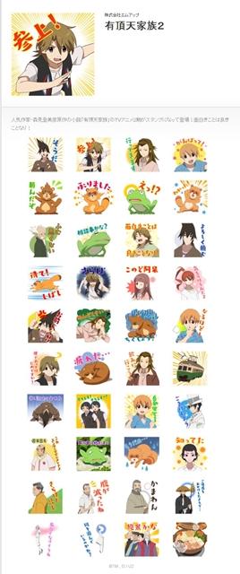TVアニメ『有頂天家族』が「京都五山送り火」の告知ポスターに起用