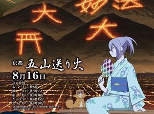京都を舞台にしたアニメ『有頂天家族』が「京都五山送り火」の告知ポスターに起用! 夏コミや京まふ、声優陣が登壇する「大有頂天祭'17」の情報も公開