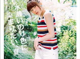 水瀬いのりさんがインタビューマガジン「VOICE GIRLS」初表紙を飾る! 10,000字ロングインタビューの永久保存版