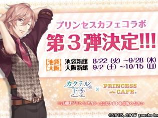 アプリ『カクテル王子(プリンス)』プリンセスカフェとのコラボ第3弾が開催決定! AGF2017への初出展も!!
