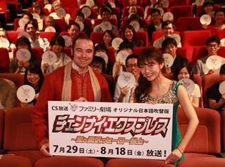 「インド映画はアニメに近い作品」三森すずこさんが実写映画の吹き替えに初挑戦した、インド映画『チェンナイ・エクスプレス』の日本語吹き替え版試写会をレポート