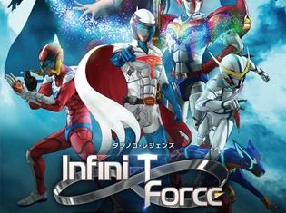 善と悪の正義が激突するTVアニメ『Infini-TForce』のメインビジュアルが公開! 初回放送日は10月3日に決定!