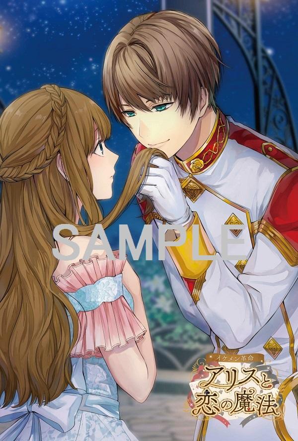 ▲『イケメン革命◇アリスと恋の魔法』ジャック エドガー=ブライトのポストカード