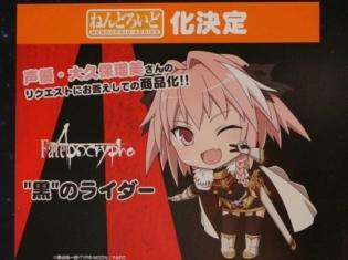 『Fate/Apocrypha』赤のセイバー、黒のライダーがねんどろいど化決定!「FGO Fes. 2017」でフィギュア新情報が発表