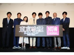実写映画『東京喰種 トーキョーグール』公開初日に、窪田正孝さんら豪華キャスト集結! 作品愛をかけたクイズバトルも実施