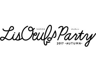 アイドルマスター SideMが、「LisOeuf♪ Party 2017 -AUTUMN-」に出演決定! 第1弾出演者が発表に