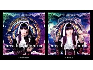 喜多村英梨さんのニューシングル「arcadia † paroniria」9月27日発売決定! 都内でインストアイベントも開催