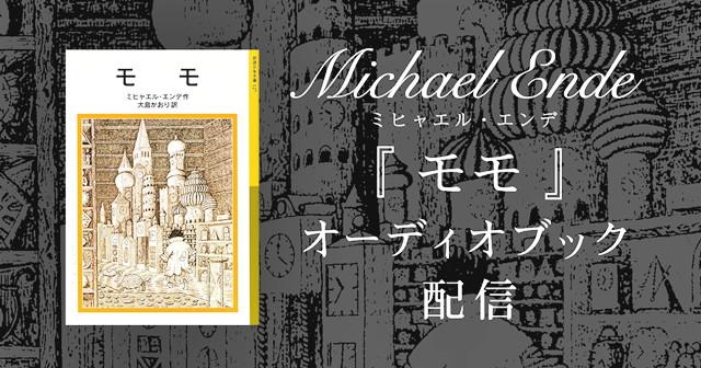 声優・佐久間レイさん朗読で、ミヒャエル・エンデの名作『モモ』がオーディオブック化! 「時間」とは何かを問う物語を、音の世界で新たに楽しめる