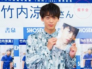 応募総数1万3000件! 1500人ものファンが駆け付けた、俳優・竹内涼真さん2nd写真集『1mm』発売記念イベントをレポート