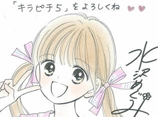 ピチコミックス『マジカル★ドリームキラピチ5 2巻』が発売中! 水沢めぐみ先生の描きおろしイラストが当たるキャンペーンも実施!