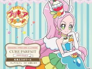 『キラキラ☆プリキュアアラモード』水瀬いのりさんが歌うキャラソン第6弾が発売! 声優陣と主題歌シンガーたちのライブも開催決定