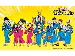 『僕のヒーローアカデミア』×大江戸温泉物語、コラボ概要を大紹介! 浴衣姿の出久たちが描かれたコラボイラストも公開