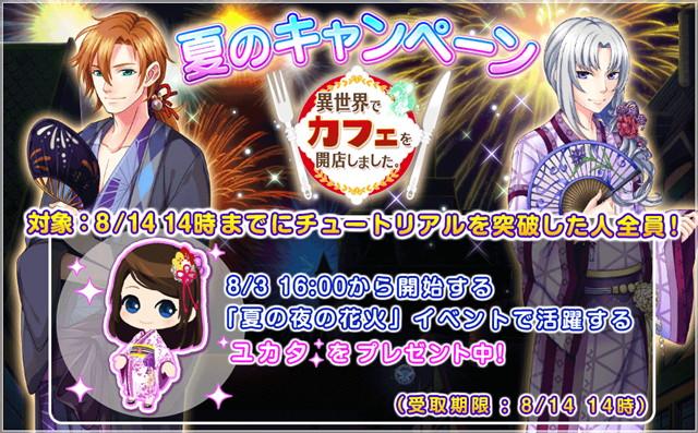 スマホゲーム『異世界カフェ』 にてプレゼントキャンペーンが開始!