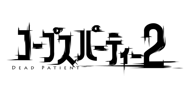 『コープスパーティー2』ドラマCD第2弾イベントチケット発売開始