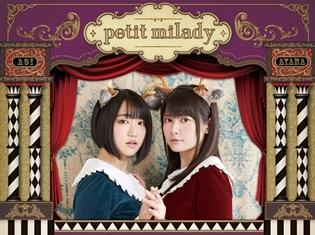 プチミレディ(悠木碧さん・竹達彩奈さん)の4thアルバム、タイトルは「petit miretta」に決定! 3種のジャケ写も公開