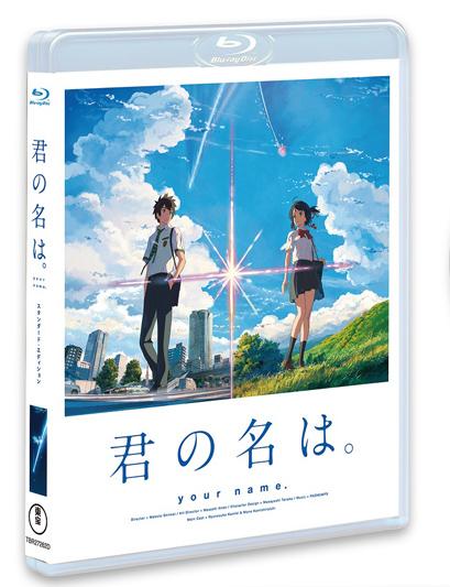 ▲『「君の名は。」Blu-ray スタンダード・エディション』(東宝/7月26日発売)