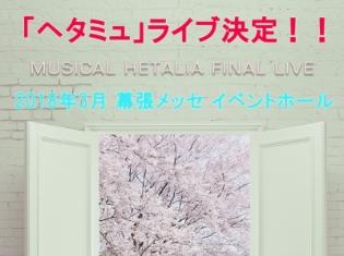 ミュージカル「ヘタリア~in the new world~」2018年3月にFINAL LIVEの開催を発表!