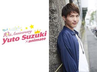 声優・鈴木裕斗さんデビュー10周年記念企画がスタート「Yuto Suzuki 10th Anniversary × animate」第1弾は「アニメイトカフェ」とのスペシャルコラボに決定!