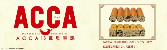 完全オーダーメイドで、実名入りなら銀行印としても使える『ACCA13区監察課』の痛印が発売決定!の画像-1