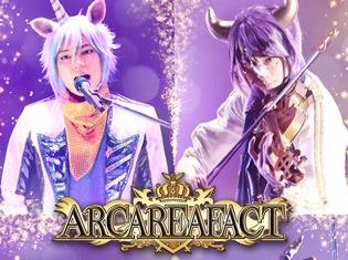 Live Musical「SHOW BY ROCK!!」アルカレアファクトの新バンドビジュアル解禁! チケット・オフィシャル先行販売も実施決定!