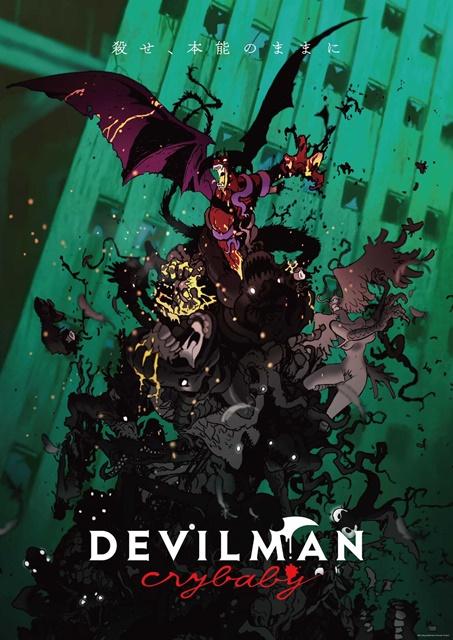 DEVILMAN crybaby-4
