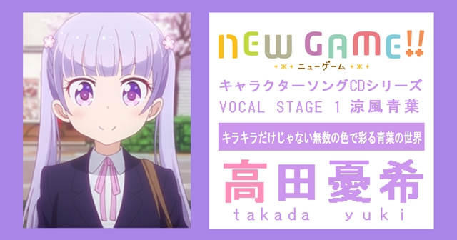 『NEW GAME!!』キャラソンインタビュー第1回高田憂希さん