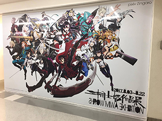 これまでの軌跡が今ここに! 『ジョーカー・ゲーム』などを手がけた三輪士郎さん初の個展「三輪士郎作品展」をレポート!