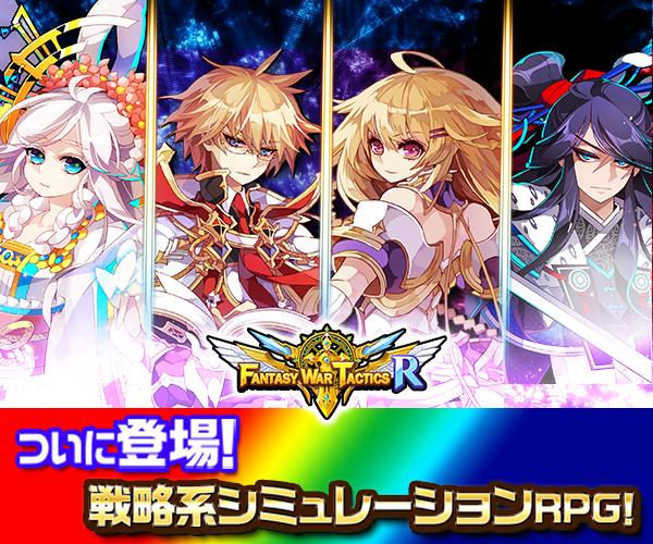 アプリ『ファンタジーウォータクティスR』20万DL突破!