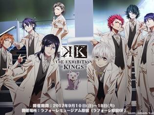 TVアニメ『K』の放送5周年を記念した企画展示会「K THE EXHIBITION -KINGS-」が開催決定!