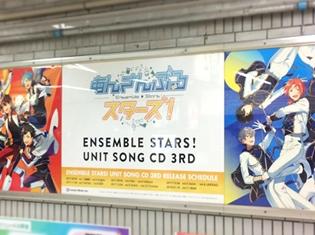 『あんさんぶるスターズ!』ユニットソングCD「流星隊」&「Knights」ジャケットビジュアルがJR池袋駅に登場!